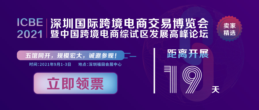 ICBE跨境电商展.jpg